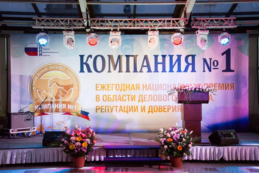Присуждение звания Лауреата Ежегодной Национальной премии «КОМПАНИЯ №1»